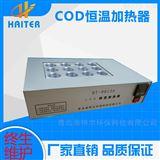 COD恒温加热器 2小时回流消解仪