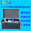 便携式油液污染度检测仪 北京旭鑫仪器