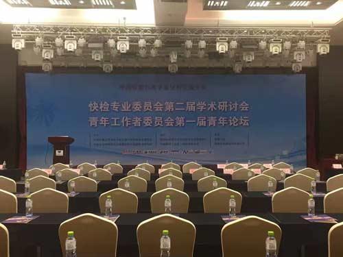 北京智云达受邀参加中国仪器仪表学会分析仪器分会快检专业委员会第二届学术研讨会
