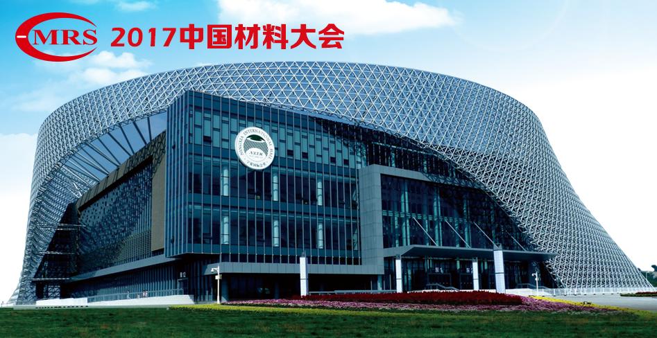 中国材料大会2017暨银川国际材料周