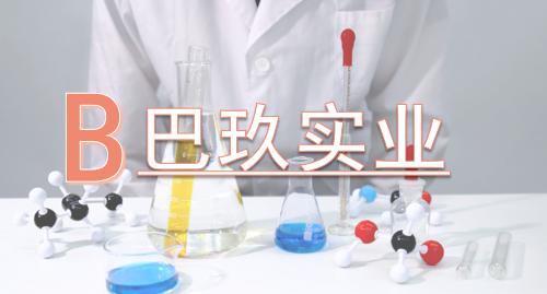 巴玖实业 实验室仪器设备专业供应商