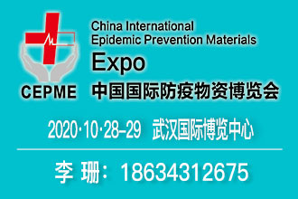 CEPME2020武汉国际防疫物资博览会